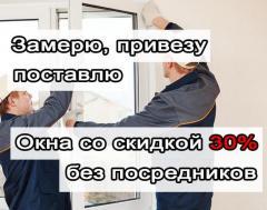 Окна по дилерским ценам напрямую от производителя