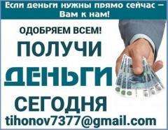 Кредит без проблем в регионе Вашего проживания, даже с плохой кредитной историей