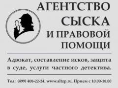 Частный детектив Ногинск - Электросталь
