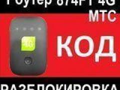МТС 874FT 4G модем разблокировка разлочка код сети от оператора модема роутера