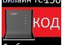 Beeline Билайн ТС-150 4G wi-Fi-Роутер разблокировать код сети
