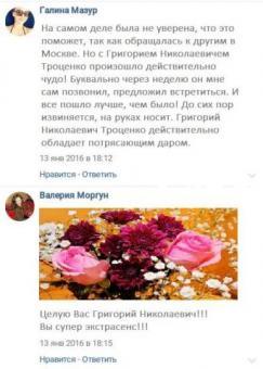 АДЕПТ ЧЕРНОЙ МАГИИ. приворот таро руны