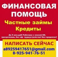 Кредит с просрочками и плохой кредитной историей по всей РФ уже сегодня