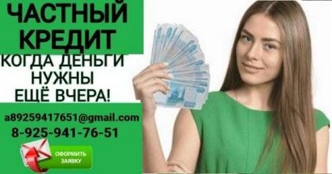 Вы получите займ в любой ситуации без разного рода оплат