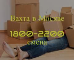 Вахтой требуются Комплектовщики в Москве.
